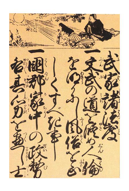 Bushido1Page Codigo Original
